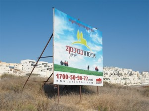 Modiin, Israel, September 2011
